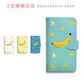 スマホケース 全機種対応 手帳型 携帯ケース 食べ物 バナナ ばなな ポップ かわいい ユニーク スマートフォン ケース 手帳型ケース iPhone11 Pro Max iPhone XS Max XR X iPhone8 7 Xperia XZ3 XZ2 XZ1 XZ Z5 AQUOS sense R2 GALAXY S9 ARROWS BASIO3