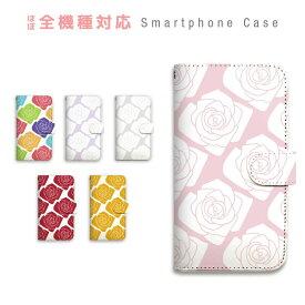 スマホケース 全機種対応 手帳型 携帯ケース バラ 薔薇 ローズ パステル カラフル シック スマートフォン ケース 手帳型ケース iPhone XS Max XR X iPhone8 7 Xperia XZ3 XZ2 XZ1 XZ Z5 AQUOS sense R2 GALAXY S9 ARROWS BASIO3