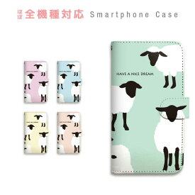 スマホケース 全機種対応 手帳型 携帯ケース 動物 羊 ひつじ パステル スマートフォン ケース 手帳型ケース iPhone11 Pro Max iPhone XS Max XR X iPhone8 7 Xperia XZ3 XZ2 XZ1 XZ Z5 AQUOS sense R2 GALAXY S9 ARROWS BASIO3