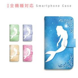 スマホケース 全機種対応 手帳型 携帯ケース 童話 人魚 姫 プリンセス 海 スマートフォン ケース 手帳型ケース iPhone11 Pro Max iPhone XS Max XR X iPhone8 7 Xperia XZ3 XZ2 XZ1 XZ Z5 AQUOS sense R2 GALAXY S9 ARROWS BASIO3
