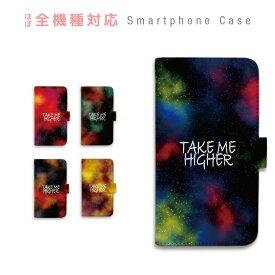 スマホケース 全機種対応 手帳型 携帯ケース 宇宙 ギャラクシー柄 スマートフォン ケース 手帳型ケース iPhone11 Pro Max iPhone XS Max XR X iPhone8 7 Xperia XZ3 XZ2 XZ1 XZ Z5 AQUOS sense R2 GALAXY S9 ARROWS BASIO3