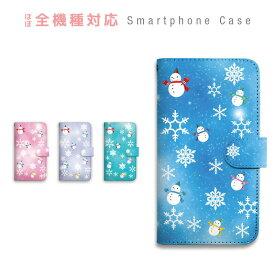 スマホケース 全機種対応 手帳型 携帯ケース 雪だるま キラキラ ファンシー 結晶 かわいい スマートフォン ケース 手帳型ケース iPhone XS Max XR X iPhone8 7 Xperia XZ3 XZ2 XZ1 XZ Z5 AQUOS sense R2 GALAXY S9 ARROWS BASIO3