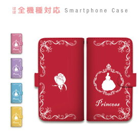 スマホケース 全機種対応 手帳型 携帯ケース プリンセス バラ ファンシー かわいい スマートフォン ケース 手帳型ケース iPhone XS Max XR X iPhone8 7 Xperia XZ3 XZ2 XZ1 XZ Z5 AQUOS sense R2 GALAXY S9 ARROWS BASIO3