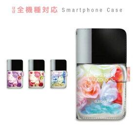 スマホケース 全機種対応 手帳型 携帯ケース フラワー ネイル ボトル 花柄 かわいい ユニーク スマートフォン ケース 手帳型ケース iPhone XS Max XR X iPhone8 7 Xperia XZ3 XZ2 XZ1 XZ Z5 AQUOS sense R2 GALAXY S9 ARROWS BASIO3