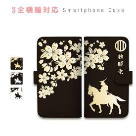 スマホケース 全機種対応 手帳型 携帯ケース 戦国武将 伊達政宗 スマートフォン ケース 手帳型ケース iPhone XS Max XR X iPhone8 7 Xperia XZ3 XZ2 XZ1 XZ Z5 AQUOS sense R2 GALAXY S9 ARROWS BASIO3