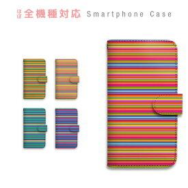 スマホケース 全機種対応 手帳型 携帯ケース ボーダー カラフル シンプル おしゃれ スマートフォン ケース 手帳型ケース iPhone XS Max XR X iPhone8 7 Xperia XZ3 XZ2 XZ1 XZ Z5 AQUOS sense R2 GALAXY S9 ARROWS BASIO3