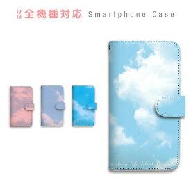 スマホケース 全機種対応 手帳型 携帯ケース 空 雲 パステル 晴れ スマートフォン ケース 手帳型ケース iPhone11 Pro Max iPhone XS Max XR X iPhone8 7 Xperia XZ3 XZ2 XZ1 XZ Z5 AQUOS sense R2 GALAXY S9 ARROWS BASIO3