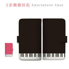 スマホケース 全機種対応 手帳型 携帯ケース ピアノ 鍵盤 シンプル かわいい スマートフォン ケース 手帳型ケース iPhone11 Pro Max iPhone XS Max XR X iPhone8 7 Xperia XZ3 XZ2 XZ1 XZ Z5 AQUOS sense R2 GALAXY S9 ARROWS BASIO3