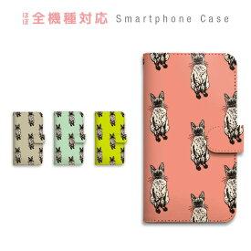 スマホケース 全機種対応 手帳型 携帯ケース 猫 ねこ ネコ ボタニカル パステル スマートフォン ケース 手帳型ケース iPhone XS Max XR X iPhone8 7 Xperia XZ3 XZ2 XZ1 XZ Z5 AQUOS sense R2 GALAXY S9 ARROWS BASIO3