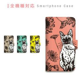 スマホケース 全機種対応 手帳型 携帯ケース 猫 ねこ ネコ ボタニカル パステル 花 はな スマートフォン ケース 手帳型ケース iPhone11 Pro Max iPhone XS Max XR X iPhone8 7 Xperia XZ3 XZ2 XZ1 XZ Z5 AQUOS sense R2 GALAXY S9 ARROWS BASIO3