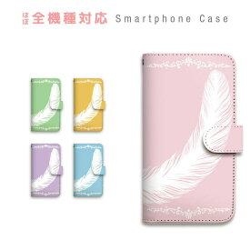 スマホケース 全機種対応 手帳型 携帯ケース 羽 鳥 かわいい 鳥かご パステル ファンシー スマートフォン ケース 手帳型ケース iPhone XS Max XR X iPhone8 7 Xperia XZ3 XZ2 XZ1 XZ Z5 AQUOS sense R2 GALAXY S9 ARROWS BASIO3