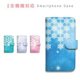 スマホケース 全機種対応 手帳型 携帯ケース 雪 レース かわいい キラキラ パステル ファンシー スマートフォン ケース 手帳型ケース iPhone XS Max XR X iPhone8 7 Xperia XZ3 XZ2 XZ1 XZ Z5 AQUOS sense R2 GALAXY S9 ARROWS BASIO3