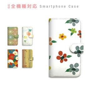 スマホケース 全機種対応 手帳型 携帯ケース 和柄 花柄 シンプル カラフル モダン スマートフォン ケース 手帳型ケース iPhoneSE iPhone11 Pro Max iPhoneXS XR iPhone8 7 Xperia XZ3 XZ2 XZ1 XZ Z5 AQUOS sense R2 GALAXY S9 ARROWS BASIO3