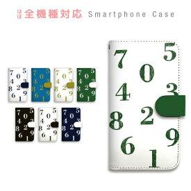 スマホケース 全機種対応 手帳型 携帯ケース 数字 シンプル ユニーク 個性的 おもしろ スマートフォン ケース 手帳型ケース iPhone11 Pro Max iPhone XS Max XR X iPhone8 7 Xperia XZ3 XZ2 XZ1 XZ Z5 AQUOS sense R2 GALAXY S9 ARROWS BASIO3