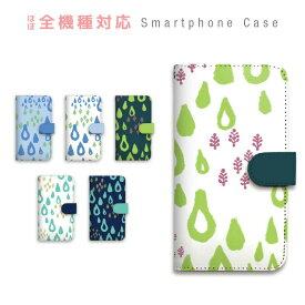 スマホケース 全機種対応 手帳型 携帯ケース しずく 雨 かわいい 個性的 シック スマートフォン ケース 手帳型ケース iPhoneSE iPhone11 Pro Max iPhoneXS XR iPhone8 7 Xperia XZ3 XZ2 XZ1 XZ Z5 AQUOS sense R2 GALAXY S9 ARROWS BASIO3