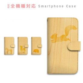 スマホケース 全機種対応 手帳型 携帯ケース 木目 アニマル 動物 鹿 リス イノシシ 馬 スマートフォン ケース 手帳型ケース iPhone11 Pro Max iPhone XS Max XR X iPhone8 7 Xperia XZ3 XZ2 XZ1 XZ Z5 AQUOS sense R2 GALAXY S9 ARROWS BASIO3