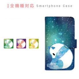 スマホケース 全機種対応 手帳型 携帯ケース 動物 パンダ 宇宙 スマートフォン ケース 手帳型ケース iPhone XS Max XR X iPhone8 7 Xperia XZ3 XZ2 XZ1 XZ Z5 AQUOS sense R2 GALAXY S9 ARROWS BASIO3