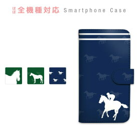 スマホケース 全機種対応 手帳型 携帯ケース 動物 競走馬 競馬 イギリス スマートフォン ケース 手帳型ケース iPhone11 Pro Max iPhone XS Max XR X iPhone8 7 Xperia XZ3 XZ2 XZ1 XZ Z5 AQUOS sense R2 GALAXY S9 ARROWS BASIO3
