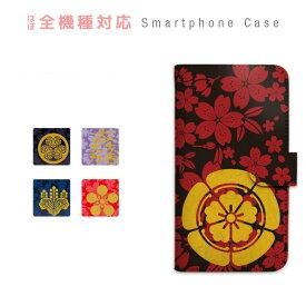 スマホケース 全機種対応 手帳型 携帯ケース 戦国武将 家紋 スマートフォン ケース 手帳型ケース iPhone11 Pro Max iPhone XS Max XR X iPhone8 7 Xperia XZ3 XZ2 XZ1 XZ Z5 AQUOS sense R2 GALAXY S9 ARROWS BASIO3