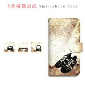 スマホケース 全機種対応 手帳型 携帯ケース ヴィンテージ スニーカー ヘッドフォン メガネ カメラ スマートフォン ケース 手帳型ケース iPhone XS Max XR X iPhone8 7 Xperia XZ3 XZ2 XZ1 XZ Z5 AQUOS sense R2 GALAXY S9 ARROWS BASIO3