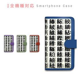 スマホケース 全機種対応 手帳型 携帯ケース ユニーク 湯飲み 寿司屋 魚 ネタ スマートフォン ケース 手帳型ケース iPhone11 Pro Max iPhone XS Max XR X iPhone8 7 Xperia XZ3 XZ2 XZ1 XZ Z5 AQUOS sense R2 GALAXY S9 ARROWS BASIO3