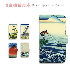 スマホケース 全機種対応 手帳型 携帯ケース 浮世絵 葛飾 北斎 富士山景 富嶽三十六景 和風 スマートフォン ケース 手帳型ケース iPhone XS Max XR X iPhone8 7 Xperia XZ3 XZ2 XZ1 XZ Z5 AQUOS sense R2 GALAXY S9 ARROWS BASIO3