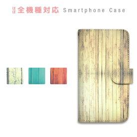 スマホケース 全機種対応 手帳型 携帯ケース 木 木目 板 ウッド調 アーリーアメリカン スマートフォン ケース 手帳型ケース iPhone11 Pro Max iPhone XS Max XR X iPhone8 7 Xperia XZ3 XZ2 XZ1 XZ Z5 AQUOS sense R2 GALAXY S9 ARROWS BASIO3