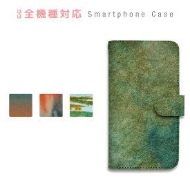 スマホケース 全機種対応 手帳型 携帯ケース 和紙 紙 水彩 和風 スマートフォン ケース 手帳型ケース iPhone XS Max XR X iPhone8 7 Xperia XZ3 XZ2 XZ1 XZ Z5 AQUOS sense R2 GALAXY S9 ARROWS BASIO3