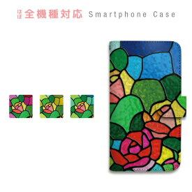 スマホケース 全機種対応 手帳型 携帯ケース ステンド グラス 花 ガラス タイル かわいい シック 大人 スマートフォン ケース 手帳型ケース iPhone XS Max XR X iPhone8 7 Xperia XZ3 XZ2 XZ1 XZ Z5 AQUOS sense R2 GALAXY S9 ARROWS BASIO3