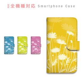 スマホケース 全機種対応 手帳型 携帯ケース 花 はな フラワー マーガレット シルエット かわいい 大人 シンプル スマートフォン ケース 手帳型ケース iPhone XS Max XR X iPhone8 7 Xperia XZ3 XZ2 XZ1 XZ Z5 AQUOS sense R2 GALAXY S9 ARROWS BASIO3