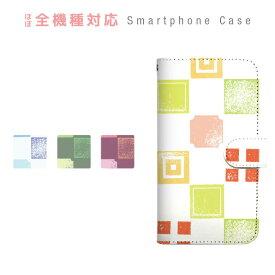 スマホケース 全機種対応 手帳型 携帯ケース 和柄 格子 チェック 水彩 判子 はんこ スタンプ かわいい シンプル スマートフォン ケース 手帳型ケース iPhone11 Pro Max iPhone XS Max XR X iPhone8 7 Xperia XZ3 XZ2 XZ1 XZ Z5 AQUOS sense R2 GALAXY S9 ARROWS BASIO3