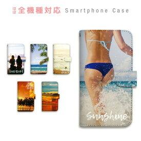 スマホケース 全機種対応 手帳型 携帯ケース ハワイ 海 ビーチ サーフ アロハ かわいい かっこいい ボタニカル スマートフォン ケース 手帳型ケース iPhone XS Max XR X iPhone8 7 Xperia XZ3 XZ2 XZ1 XZ Z5 AQUOS sense R2 GALAXY S9 ARROWS BASIO3