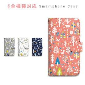 スマホケース 全機種対応 手帳型 携帯ケース 北欧風 ノルディック 動物 森 ふくろう どんぐり スマートフォン ケース 手帳型ケース iPhone11 Pro Max iPhone XS Max XR X iPhone8 7 Xperia XZ3 XZ2 XZ1 XZ Z5 AQUOS sense R2 GALAXY S9 ARROWS BASIO3