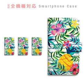 スマホケース 全機種対応 手帳型 携帯ケース 南国風 夏 ハイビスカス パイナップル トロピカル スマートフォン ケース 手帳型ケース iPhone11 Pro Max iPhone XS Max XR X iPhone8 7 Xperia XZ3 XZ2 XZ1 XZ Z5 AQUOS sense R2 GALAXY S9 ARROWS BASIO3