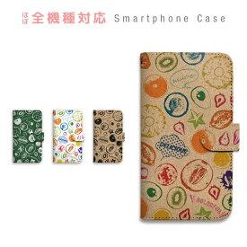 スマホケース 全機種対応 手帳型 携帯ケース フルーツ トロピカル スタンプ はんこ ポップ スマートフォン ケース 手帳型ケース iPhoneSE iPhone11 Pro Max iPhoneXS XR iPhone8 7 Xperia XZ3 XZ2 XZ1 XZ Z5 AQUOS sense R2 GALAXY S9 ARROWS BASIO3