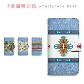 スマホケース 全機種対応 手帳型 携帯ケース ネイティブ ボヘミアン トライバル フェザー カラフル デニム スマートフォン ケース 手帳型ケース iPhone11 Pro Max iPhone XS Max XR X iPhone8 7 Xperia XZ3 XZ2 XZ1 XZ Z5 AQUOS sense R2 GALAXY S9 ARROWS BASIO3