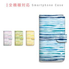 スマホケース 全機種対応 手帳型 携帯ケース ボーダー マリン ウェーブ グラデーション 水彩 スマートフォン ケース 手帳型ケース iPhone11 Pro Max iPhone XS Max XR X iPhone8 7 Xperia XZ3 XZ2 XZ1 XZ Z5 AQUOS sense R2 GALAXY S9 ARROWS BASIO3