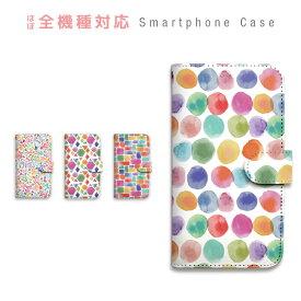 スマホケース 全機種対応 手帳型 携帯ケース ドット 水玉 ビジュー 花 ハート ローズ 水彩 スマートフォン ケース 手帳型ケース iPhoneSE iPhone11 Pro Max iPhoneXS XR iPhone8 7 Xperia XZ3 XZ2 XZ1 XZ Z5 AQUOS sense R2 GALAXY S9 ARROWS BASIO3