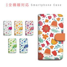 スマホケース 全機種対応 手帳型 携帯ケース 花柄 レトロ カラフル キュート スマートフォン ケース 手帳型ケース iPhone11 Pro Max iPhone XS Max XR X iPhone8 7 Xperia XZ3 XZ2 XZ1 XZ Z5 AQUOS sense R2 GALAXY S9 ARROWS BASIO3
