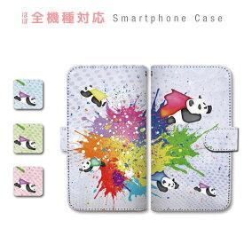 スマホケース 全機種対応 手帳型 携帯ケース パンダ アンニュイ カラフル スマートフォン ケース 手帳型ケース iPhone11 Pro Max iPhone XS Max XR X iPhone8 7 Xperia XZ3 XZ2 XZ1 XZ Z5 AQUOS sense R2 GALAXY S9 ARROWS BASIO3