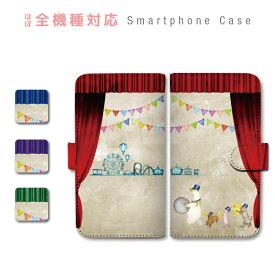 スマホケース 全機種対応 手帳型 携帯ケース しろくま ポーラーベア りす うさぎ ねこ ガーランド 楽器 スマートフォン ケース 手帳型ケース iPhone11 Pro Max iPhone XS Max XR X iPhone8 7 Xperia XZ3 XZ2 XZ1 XZ Z5 AQUOS sense R2 GALAXY S9 ARROWS BASIO3