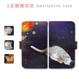 スマホケース 全機種対応 手帳型 携帯ケース ねこ 月 地球 宇宙 惑星 スマートフォン ケース 手帳型ケース iPhone11 Pro Max iPhone XS Max XR X iPhone8 7 Xperia XZ3 XZ2 XZ1 XZ Z5 AQUOS sense R2 GALAXY S9 ARROWS BASIO3