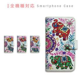 スマホケース 全機種対応 手帳型 携帯ケース インド ゾウ ガネーシャ 象 ぞう アジアン エスニック 刺繍 風 スマートフォン ケース 手帳型ケース iPhoneSE iPhone11 Pro Max iPhoneXS XR iPhone8 7 Xperia XZ3 XZ2 XZ1 XZ Z5 AQUOS sense R2 GALAXY S9 ARROWS BASIO3