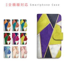 スマホケース 全機種対応 手帳型 携帯ケース 幾何学 タイル 大理石 マーブル 水彩 シャドーパレット コスメ おしゃれ スマートフォン ケース 手帳型ケース iPhoneSE iPhone11 Pro iPhone XS XR X iPhone8 7 Xperia XZ3 XZ2 XZ1 XZ Z5 AQUOS sense R2 GALAXY S9 ARROWS BASIO3