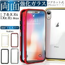 iPhone 両面ガラス フルカバーケース 強化ガラス 全面保護 iPhoneXS Max iPhoneX iPho...