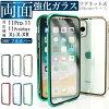 前面保護ガラスケースiPhoneカバー