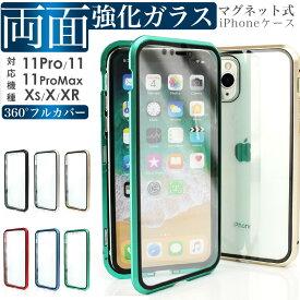iPhoneケース 全面保護 360度フルカバー 強化ガラスケース iPhone11Pro iPhone11 iPhone11ProMax iPhoneXS iPhoneX iPhoneXR マグネット式 透明 クリア