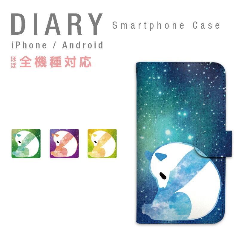 スマホケース 全機種対応 手帳型 携帯ケース 動物 パンダ 宇宙 スマートフォン ケース 手帳型ケース iphoneX iphone8 iphone7 iphoneSE xperia XZ1 XZ2 XZ Z5 Z4 Z3 Galaxy aquos arrows