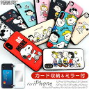 スヌーピー iPhoneケース 背面 カード収納 ミラー付き 可愛い ピーナッツ キャラクター達が描かれたスマホケース 耐衝撃 薄型 iPhone11Pro iPhone11ProMax iPhone11 iPhoneXS iPhone8 iPhone7 韓国 Snoopy
