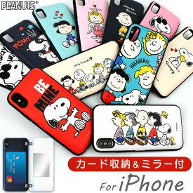 スヌーピー iPhoneケース 背面 カード収納 ミラー付き 可愛い ピーナッツ キャラクター達が描かれたスマホケース スマホカバー アイフォンケース 耐衝撃 薄型 iPhone11Pro iPhone11ProMax iPhone11 iPhoneSE 第二世代 iPhoneXS iPhone8 iPhone7 韓国 Snoopy かわいい